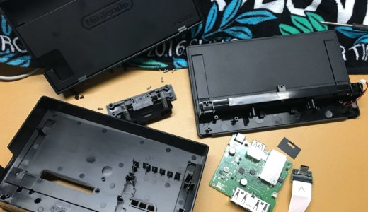 【組み立て編】ニンテンドースイッチのドックを小型化する「MYRIANN Nintendo Switch Dock」を購入してみた