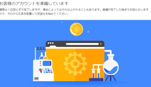 ただの仕様変更?「お客様のアカウントを準備しています」Google AdSense審査