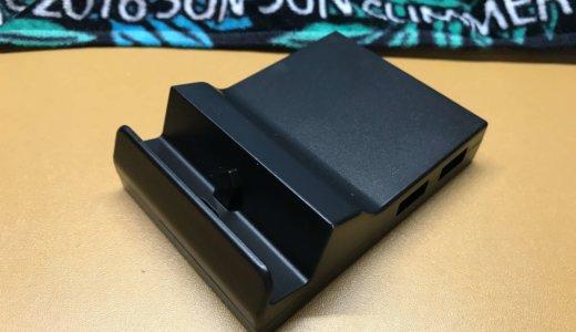 【レビュー編】ニンテンドースイッチのドックを小型化する「MYRIANN Nintendo Switch Dock」を購入してみた