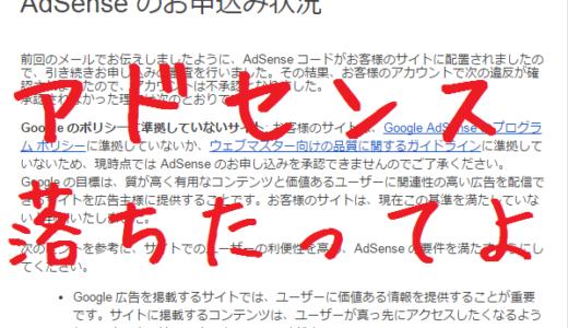 Google AdSense「お客様のアカウントを準備しています」から5日で審査に落ちました