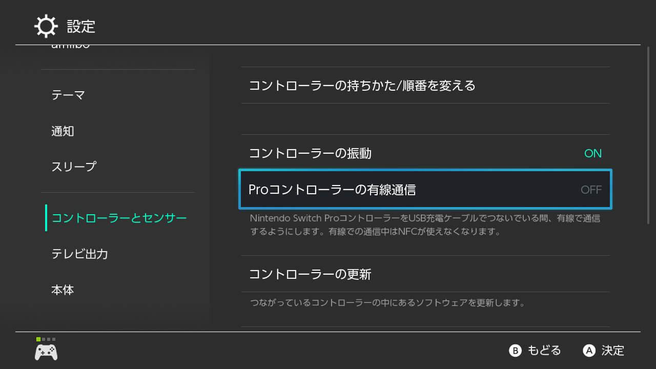 ない 動か Switch コントローラー