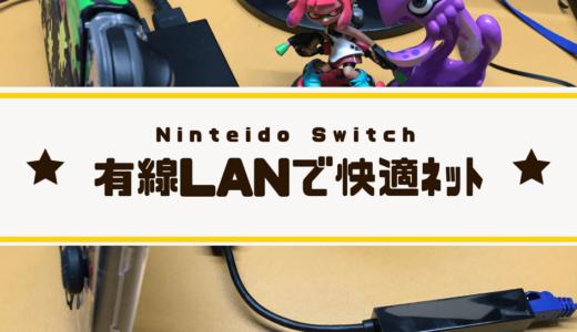 Nintendo Switch対応 有線LANアダプタ LAN-GTJU3で速度と安定性アップ!