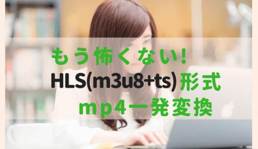 HLS(m3u8+ts)形式の動画をFFmpegを使ってmp4に一発変換する方法