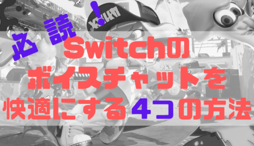【必読】ミキサー+ヘッドセット|Switchでボイスチャットを快適にする4つの方法【Nintendo Switch】