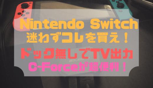 Nintendo Switch購入したならコレを買え!ドックなしでTV出力できる「C-Force」が超便利!