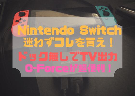う ご メモ switch