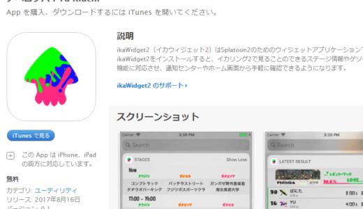 スプラトゥーン2便利アプリikaWidget2リリース!ステージ情報やシフト、戦歴がわかるぞ!ゲソタウン注文に対応!