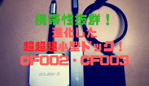 携帯性抜群!これぞSwitch小型ドックの完成形 C-Force CF002とCF003を購入してみたのでレビュー