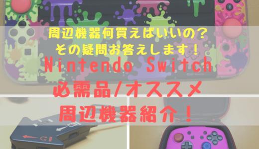 【2021年最新】見ればすべて解決!Nintendo Switch周辺機器を必需品から便利オススメ周辺機器まで紹介!