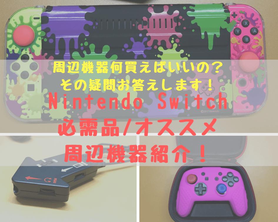【2019年最新】見ればすべて解決!Nintendo Switch周辺機器を必需品から便利オススメ周辺機器まで紹介!