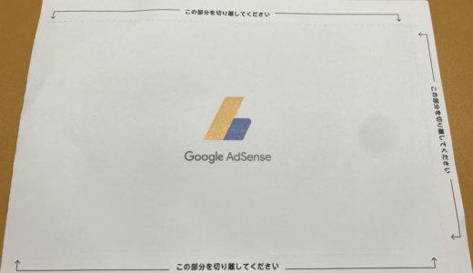 Google AdSenseで広告を掲載して23日目にPINコードが届きました
