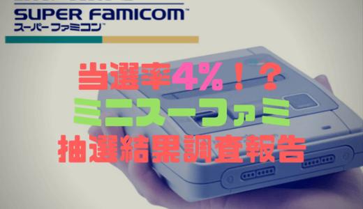 4%!!ミニスーパーファミコンの抽選の当選率低すぎ!??!【検証】