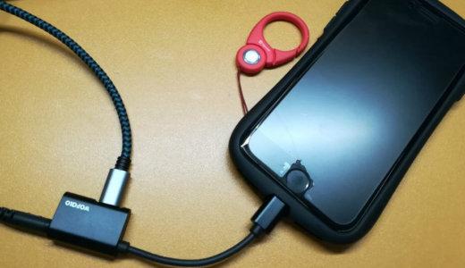 音楽を聴きながら充電!iPhone用Lightning分岐アダプタを購入する際に注意すべき3つのこと