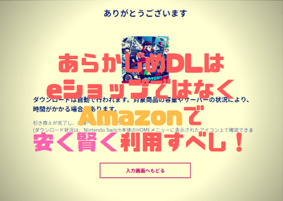 あらかじめダウンロードはeショップではなくAmazonで安く賢く利用すべし!