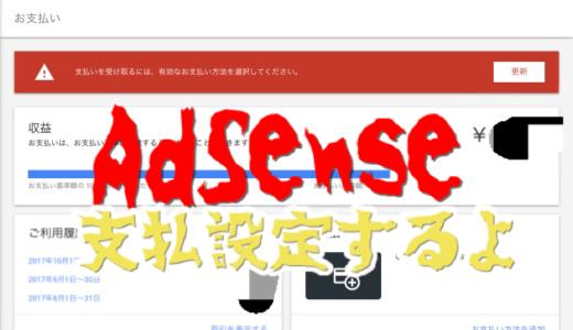 Google AdSenseの支払い設定をするよ