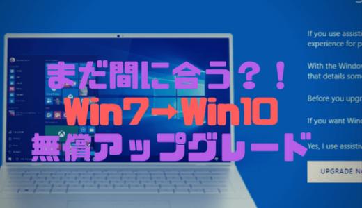 2018/1/4現在まだ間に合う!?Windows7からWindows10へ無償アップグレードする方法を実践してみた【2018/1/16迄】