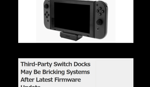 【Nintendo Switch】サードパーティ製ドックで本体故障!?ver 5.0バージョンアップで不具合報告