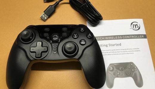 【Nintendo Switch】安いのに高機能サードパーティ製JYS Wireless Pro Game Controller【レビュー】