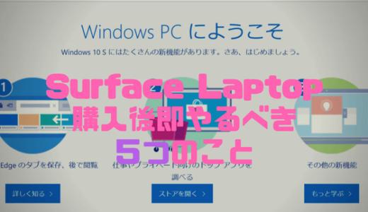 【必読】Surface Laptop|購入後即やるべき5つのこと