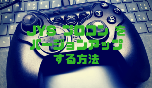 【Nintendo Switch】JYS Wireless Pro Game Controllerバージョンアップする方法