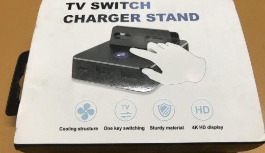 【Nintendo Switch】TVモードとテーブルモードに対応したドックHC-3566 レビュー】