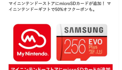 【6/7迄】My Nintendo Storeでスイッチ用MicroSDカードが半額セール!急げ!