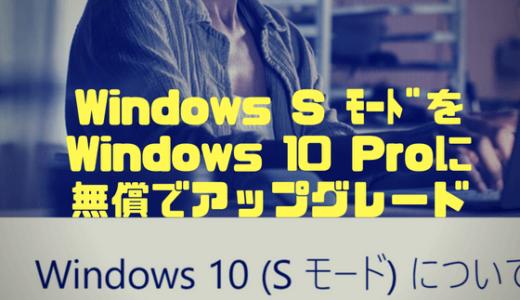 【Surface Laptop】Windows 10 SモードからWindows 10 PROに無償アップグレードする方法