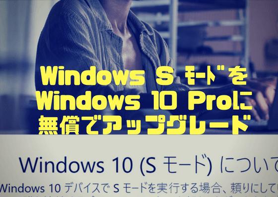surface laptop windows 10 sモードからwindows 10 proに無償