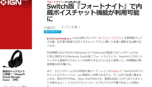 遂にNintendo Switch本体だけでボイスチャット可能に!!【フォートナイト】