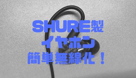 SHURE SE215(MMCX)を無線化できるBluetoothケーブル[TRN BT3]が超便利