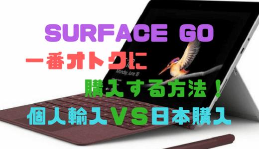 Surface Goを一番お得に購入する方法を考える|個人輸入vs日本購入