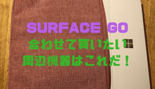 Surface Goと合わせて買いたい周辺機器はこれだ!