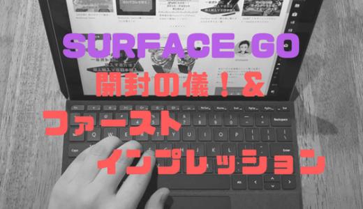 モバイル機最強!Surface Goファーストインプレッション