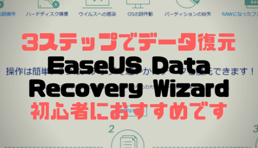 まだ諦めないで!たった3ステップでデータ復元できるEaseUS Data Recovery Wizardを使ってみたよ【初心者におすすめ】