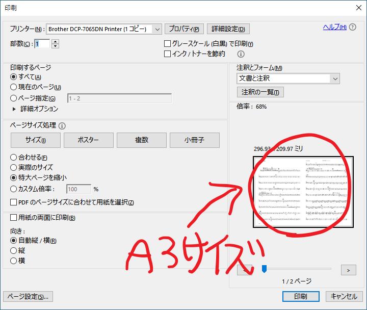 pdf 印刷 a4 分割 a3