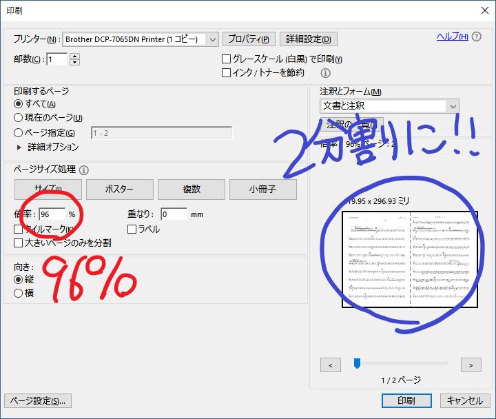 pdf a3 a4 分割 印刷