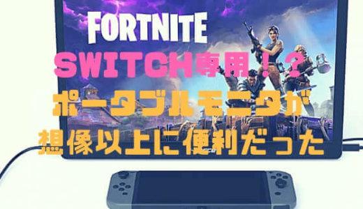 Nintendo Switchを繋ぐだけ!ポータブルモニタCF011が超便利だった【C-FORCE】