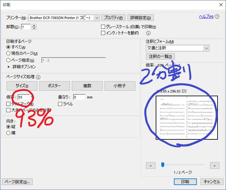 pdf a4をa3 印刷