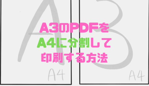 A3サイズのPDFを左右分割して2枚のA4用紙に印刷する方法!