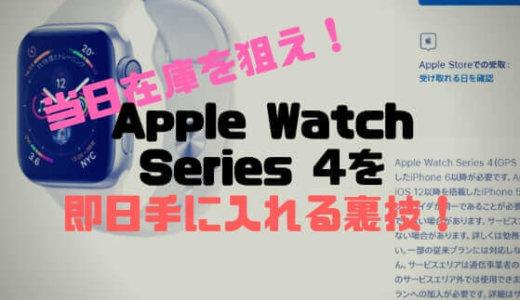 Apple Storeの当日在庫を狙え!Apple Watch Series 4を即日手に入れる裏技!