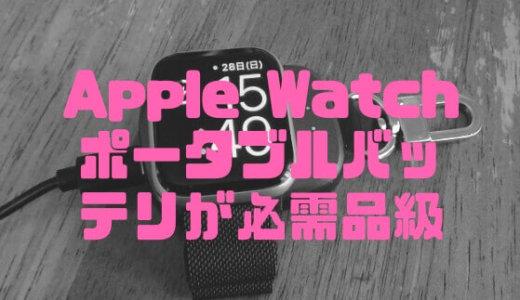 これは買い!Apple Watch用ポータブル充電器が必需品級に便利だった