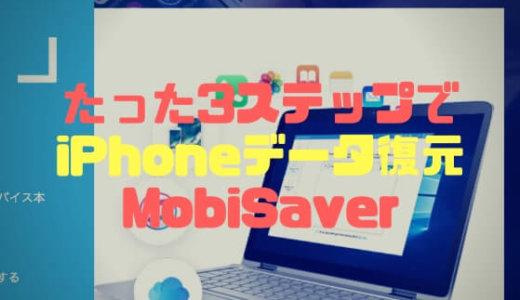 【レビュー】たった3ステップでiPhoneのデータ復元するMobiSaverを紹介