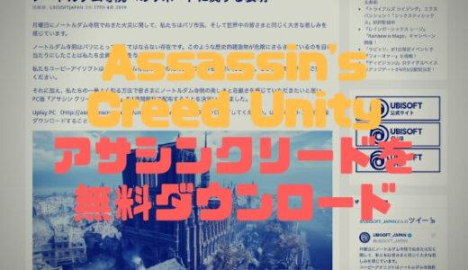 PC版『アサシン クリード ユニティ』が1週間限定で無料配布|ノートルダム寺院へのサポートを表明