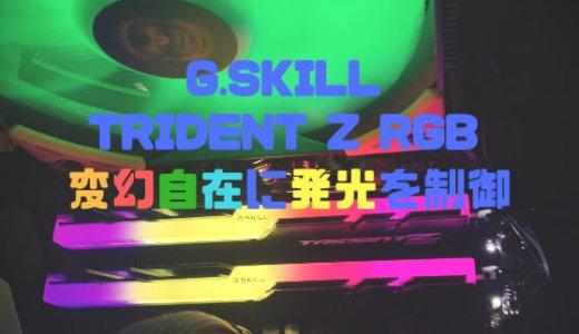 G.SKILL TRIDENT Z RGBの発光を変幻自在に制御する方法