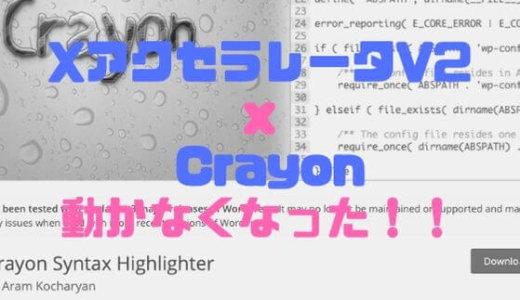 XアクセラレータVer.2を有効にするとCrayon Syntax Highlighterが効かなくなるでの注意