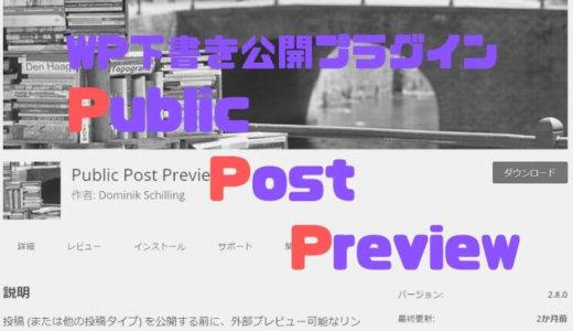 WP使うなら下書きを公開できるPublic Post Previewは必需品