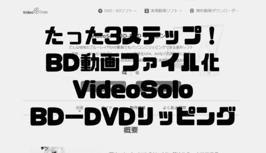 【レビュー】たった3ステップ!BDの音楽・動画ファイル化「VideoSolo BD−DVDリッピング」を紹介