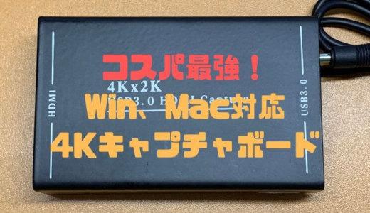 コスパ最強!Win、Mac対応の4Kビデオキャプチャボードレビュー