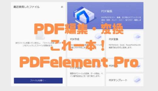 【レビュー】PDF編集・変換これ一本!PDFelement Proを紹介