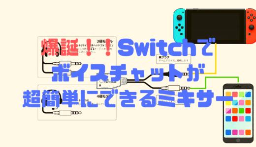簡単これだけ!Switchでボイスチャットができるミキサー「ヴォイスミキサーG」爆誕